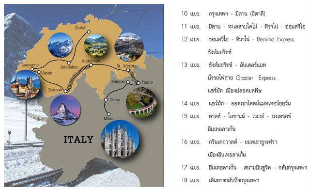 โมโน สวิส 9 วัน 2 ศูนย์รวมทัวร์ต่างประเทศ ที่มีโปรแกรมทัวร์ท่องเที่ยวต่างประเทศหลากหลายเส้นทาง เพียบพร้อมด้วยทีมงานมืออาชีพ ที่พร้อมให้บริการและดูแลเอาใจใส่ทุการเดินทางของคุณ โปรแกรมของเราออกแบบมาอย่างดีด้วยประสบการณ์กว่า 15 ปี เที่ยวแบบไม่อัดแน่น มีเวลาให้เที่ยวชมและช็อปปิ้งอย่างเหลือเฟือไม่รีบร้อน เที่ยวเต็มอิ่ม พักสบาย ช้อปจนเพลิน อาหารอร่อยถูกปาก ท่องเที่ยวอย่างมีสไตล์ เอเชีย ยุโรป อเมริกา ออสเตรเลีย ทริปในประเทศ, ทริปต่างประเทศ, จองทัวร์, แพ็คเกจทัวร์ต่างประเทศ โดยทีมงานมืออาชีพที่ให้บริการใจใส่ทุกการเดินทาง จัดเต็มทุกรายละเอียด ทำเรื่องเที่ยวให้เป็นเรื่องง่าย