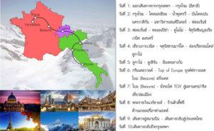 อิตาลี-สวิตเซอร์แลนด์-ฝรั่งเศส 10 วัน 2 ศูนย์รวมทัวร์ต่างประเทศ ที่มีโปรแกรมทัวร์ท่องเที่ยวต่างประเทศหลากหลายเส้นทาง เพียบพร้อมด้วยทีมงานมืออาชีพ ที่พร้อมให้บริการและดูแลเอาใจใส่ทุการเดินทางของคุณ โปรแกรมของเราออกแบบมาอย่างดีด้วยประสบการณ์กว่า 15 ปี เที่ยวแบบไม่อัดแน่น มีเวลาให้เที่ยวชมและช็อปปิ้งอย่างเหลือเฟือไม่รีบร้อน เที่ยวเต็มอิ่ม พักสบาย ช้อปจนเพลิน อาหารอร่อยถูกปาก ท่องเที่ยวอย่างมีสไตล์ เอเชีย ยุโรป อเมริกา ออสเตรเลีย ทริปในประเทศ, ทริปต่างประเทศ, จองทัวร์, แพ็คเกจทัวร์ต่างประเทศ โดยทีมงานมืออาชีพที่ให้บริการใจใส่ทุกการเดินทาง จัดเต็มทุกรายละเอียด ทำเรื่องเที่ยวให้เป็นเรื่องง่าย