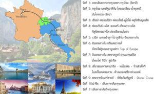 อิตาลี-สวิตเซอร์แลนด์-ฝรั่งเศส 11 วัน 2 ศูนย์รวมทัวร์ต่างประเทศ ที่มีโปรแกรมทัวร์ท่องเที่ยวต่างประเทศหลากหลายเส้นทาง เพียบพร้อมด้วยทีมงานมืออาชีพ ที่พร้อมให้บริการและดูแลเอาใจใส่ทุการเดินทางของคุณ โปรแกรมของเราออกแบบมาอย่างดีด้วยประสบการณ์กว่า 15 ปี เที่ยวแบบไม่อัดแน่น มีเวลาให้เที่ยวชมและช็อปปิ้งอย่างเหลือเฟือไม่รีบร้อน เที่ยวเต็มอิ่ม พักสบาย ช้อปจนเพลิน อาหารอร่อยถูกปาก ท่องเที่ยวอย่างมีสไตล์ เอเชีย ยุโรป อเมริกา ออสเตรเลีย ทริปในประเทศ, ทริปต่างประเทศ, จองทัวร์, แพ็คเกจทัวร์ต่างประเทศ โดยทีมงานมืออาชีพที่ให้บริการใจใส่ทุกการเดินทาง จัดเต็มทุกรายละเอียด ทำเรื่องเที่ยวให้เป็นเรื่องง่าย